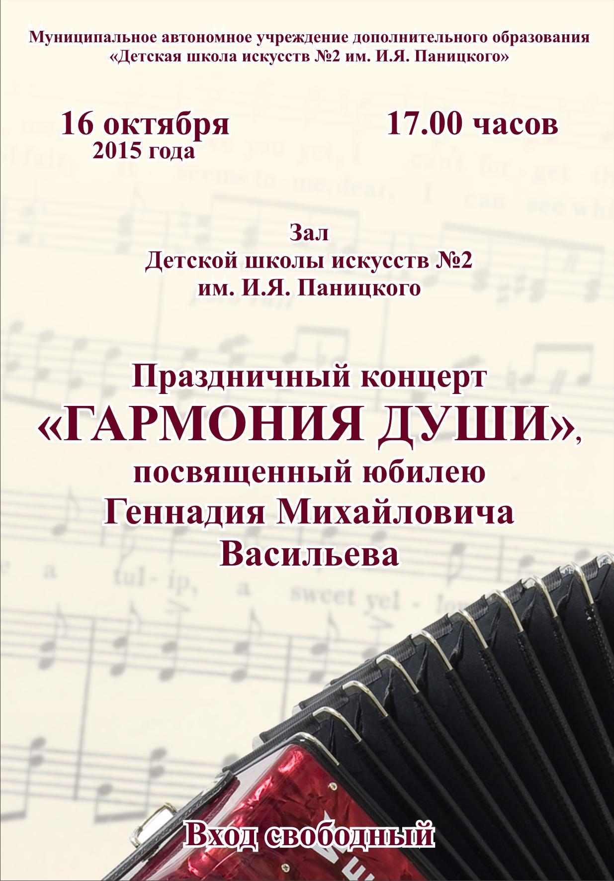 Афиша праздничный концерт 16 октября 2015г.